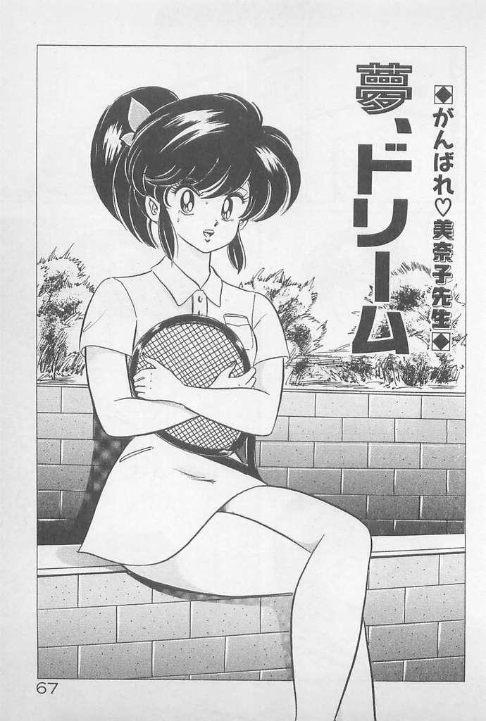 Ganbare Minako Sensei! 66
