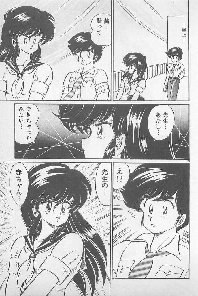 Ganbare Minako Sensei! 68