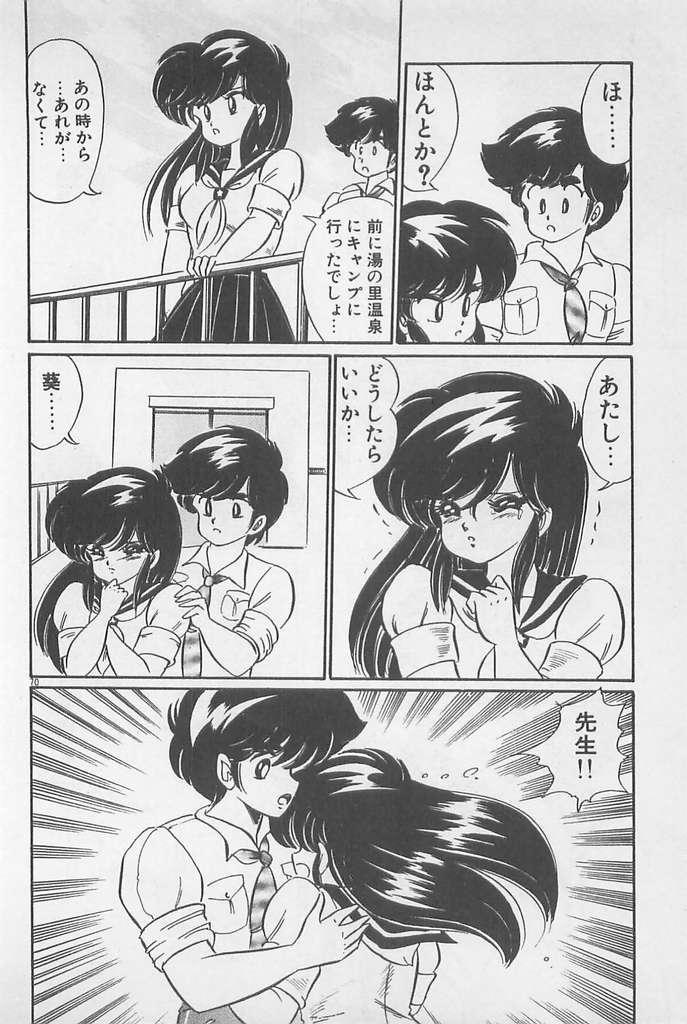 Ganbare Minako Sensei! 69