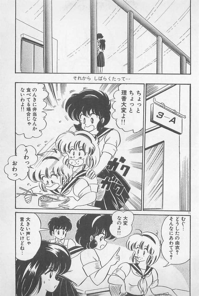 Ganbare Minako Sensei! 70