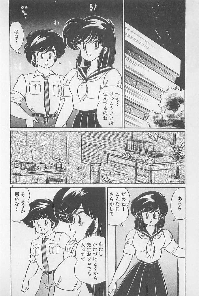Ganbare Minako Sensei! 77