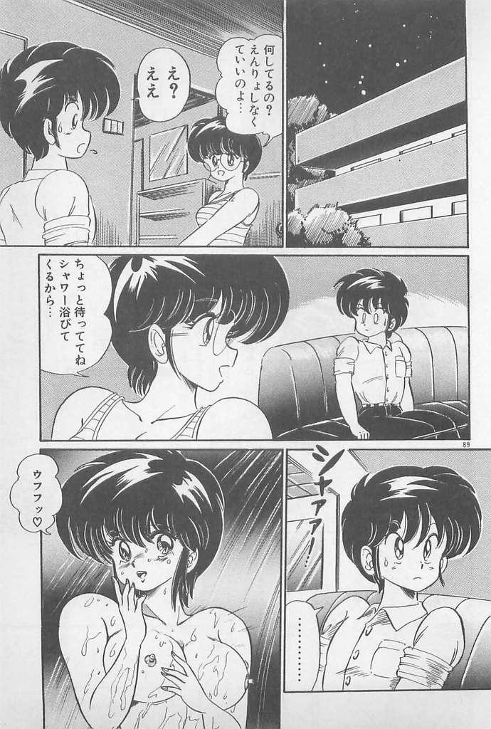 Ganbare Minako Sensei! 88