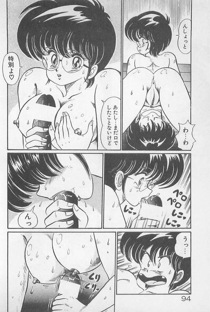 Ganbare Minako Sensei! 93