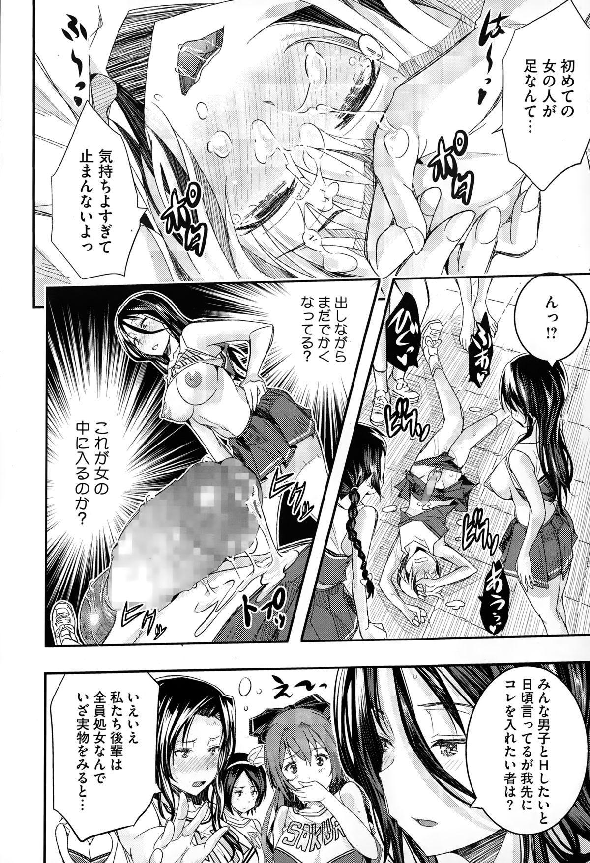 Otome no Mitame ga Kawaisugite Tamaranai 9