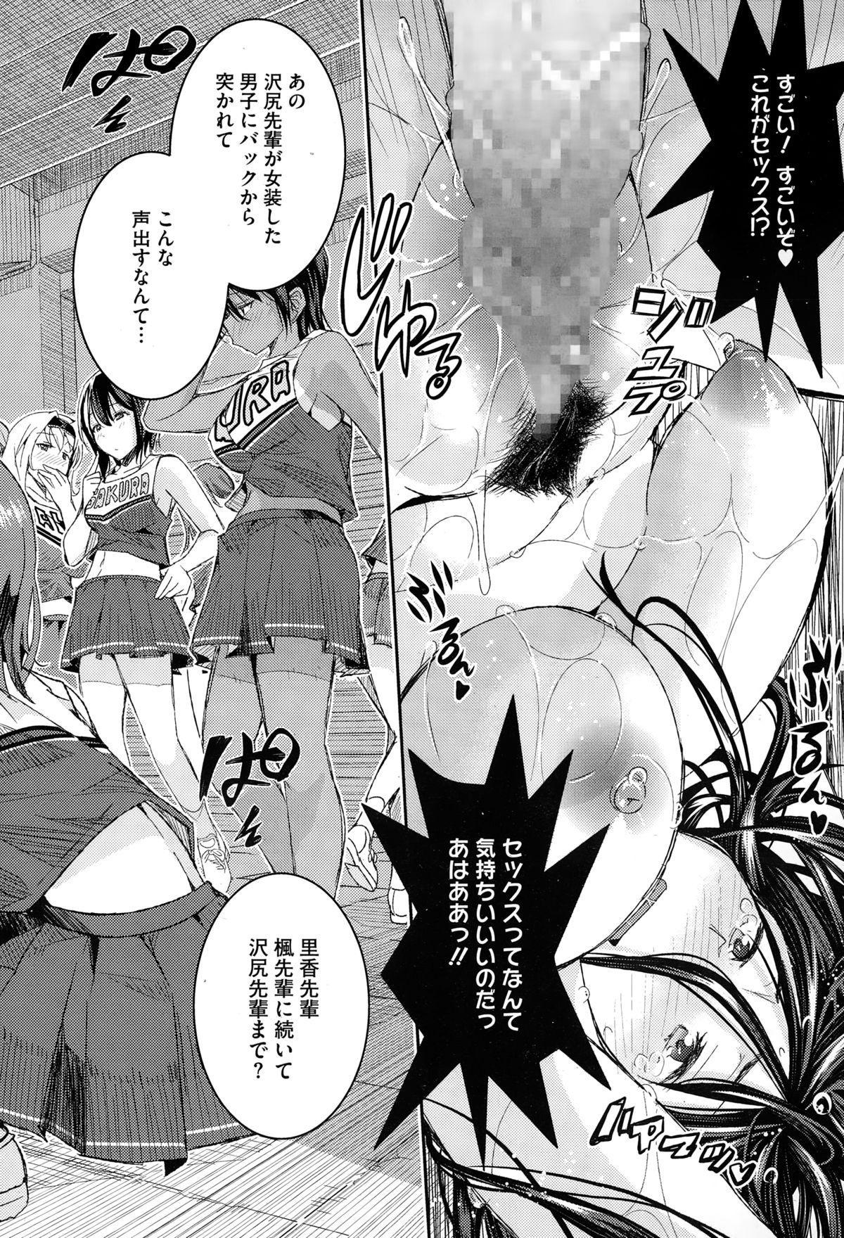 Otome no Mitame ga Kawaisugite Tamaranai 19