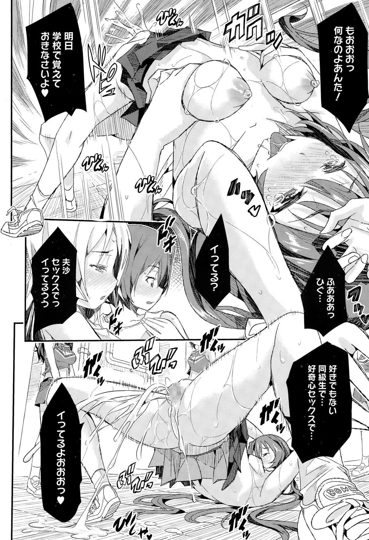 Otome no Mitame ga Kawaisugite Tamaranai 41