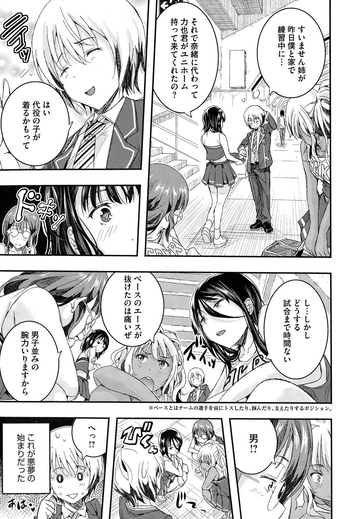 Otome no Mitame ga Kawaisugite Tamaranai 4