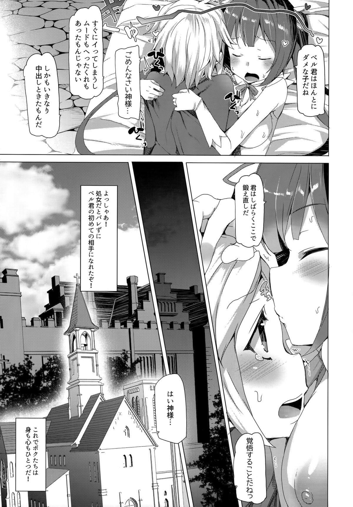 Boku dake no Kami-sama 13