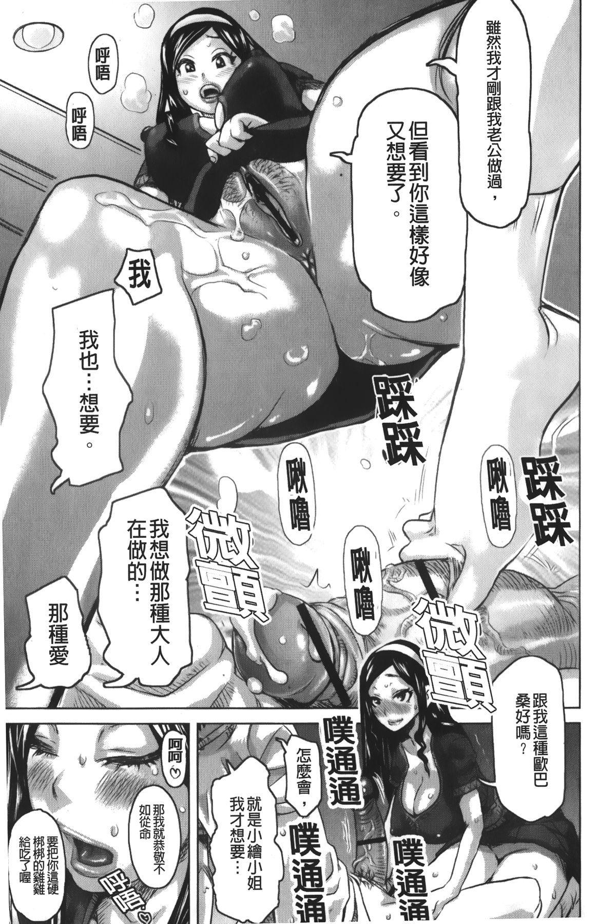 Chijo no Ana   痴女的淫穴 102