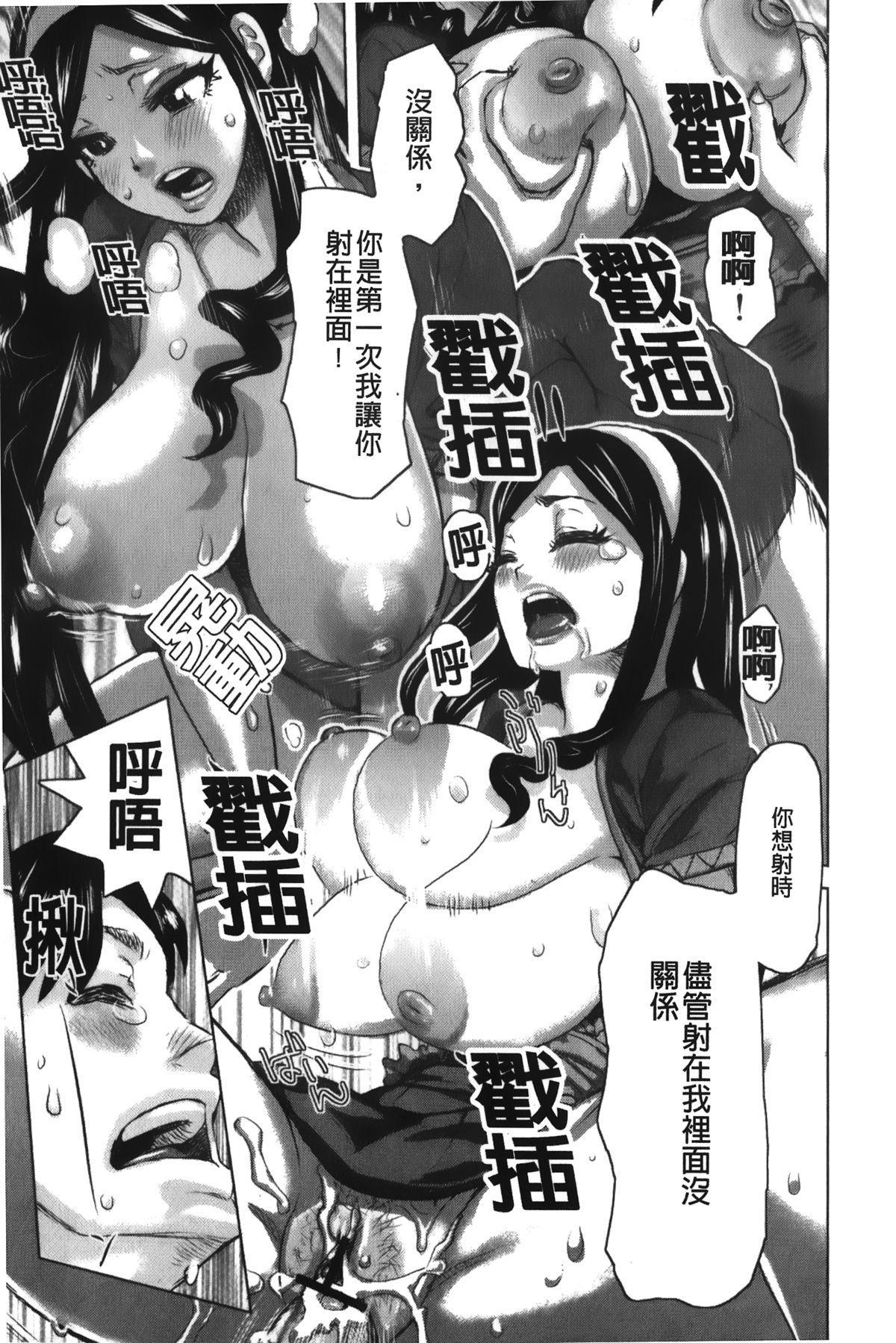Chijo no Ana   痴女的淫穴 108