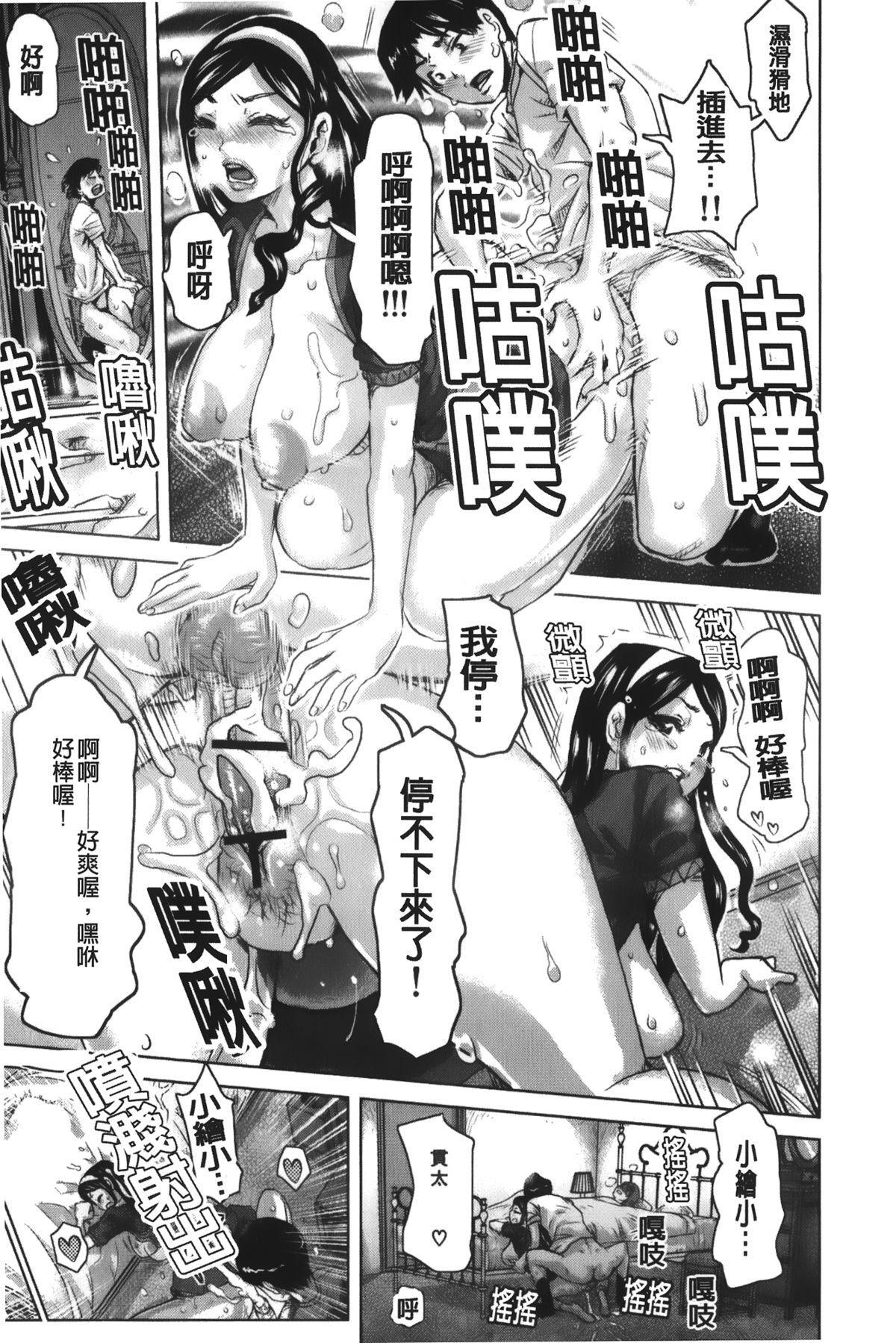 Chijo no Ana   痴女的淫穴 110