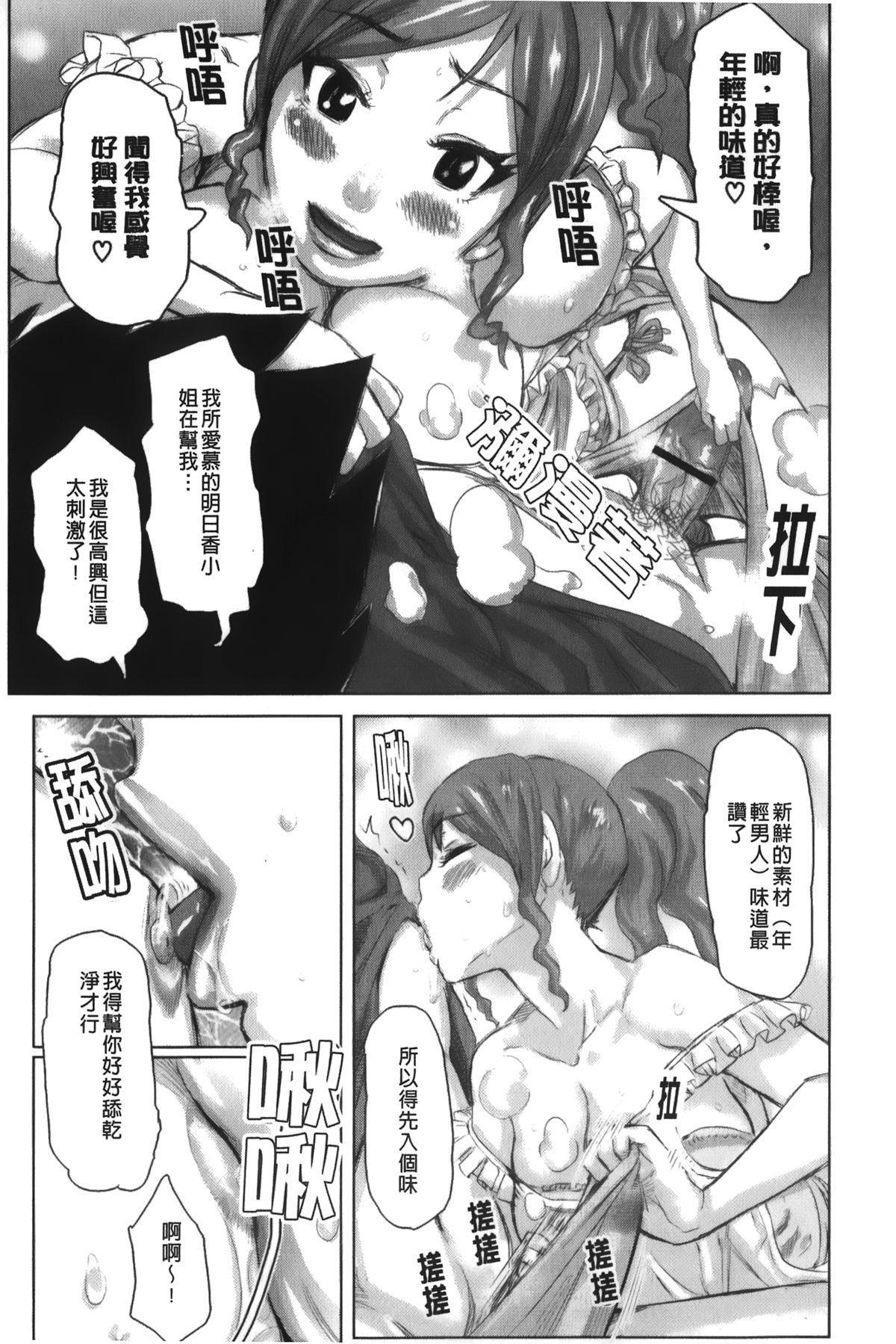 Chijo no Ana   痴女的淫穴 120
