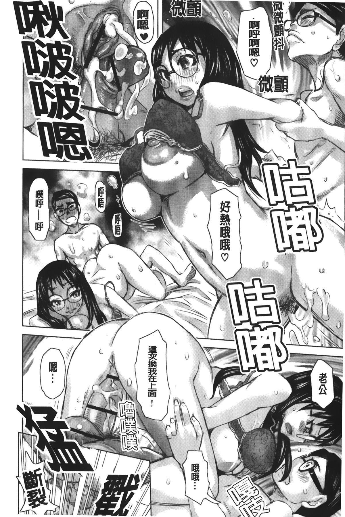 Chijo no Ana   痴女的淫穴 133