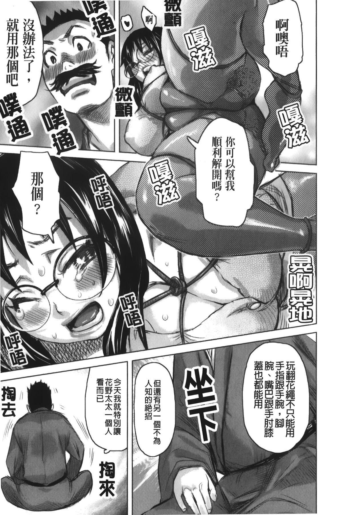 Chijo no Ana   痴女的淫穴 140