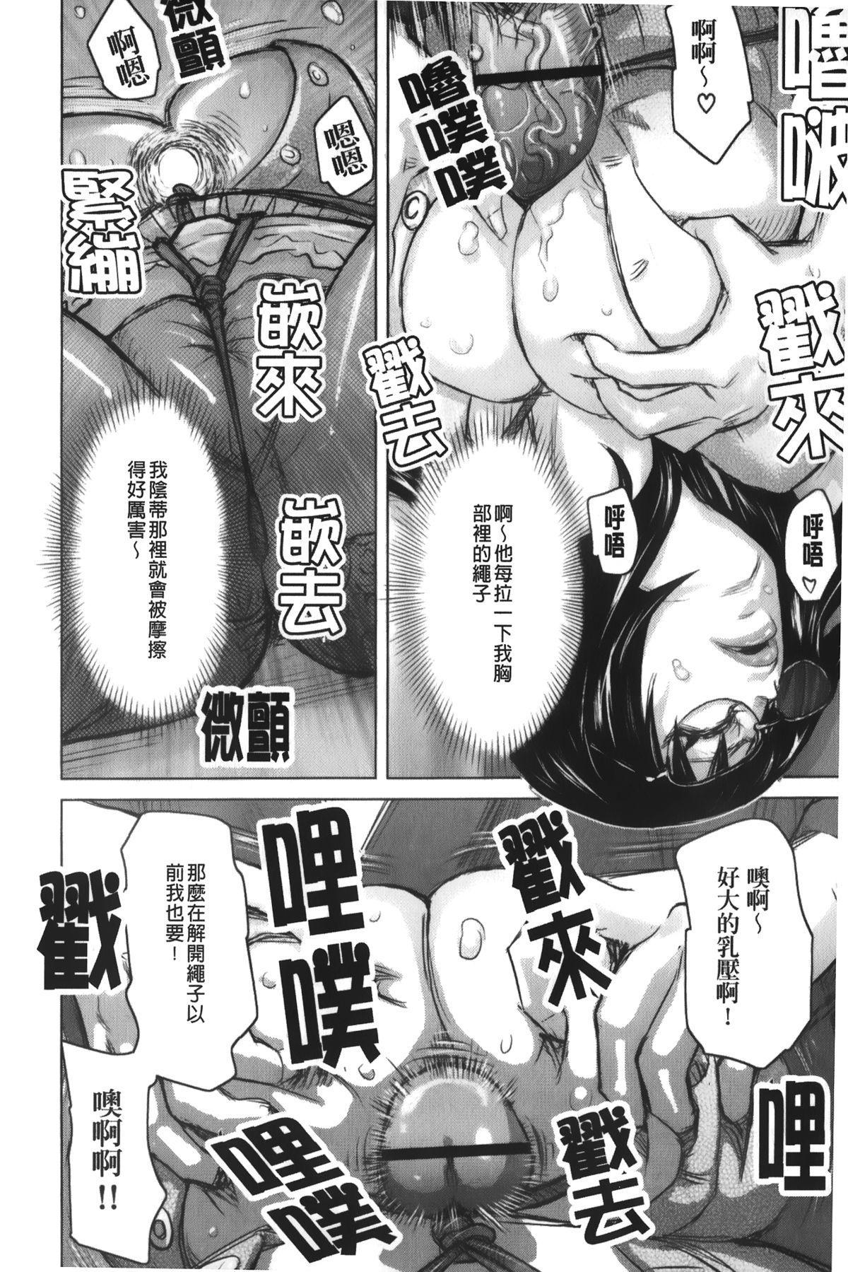 Chijo no Ana   痴女的淫穴 143