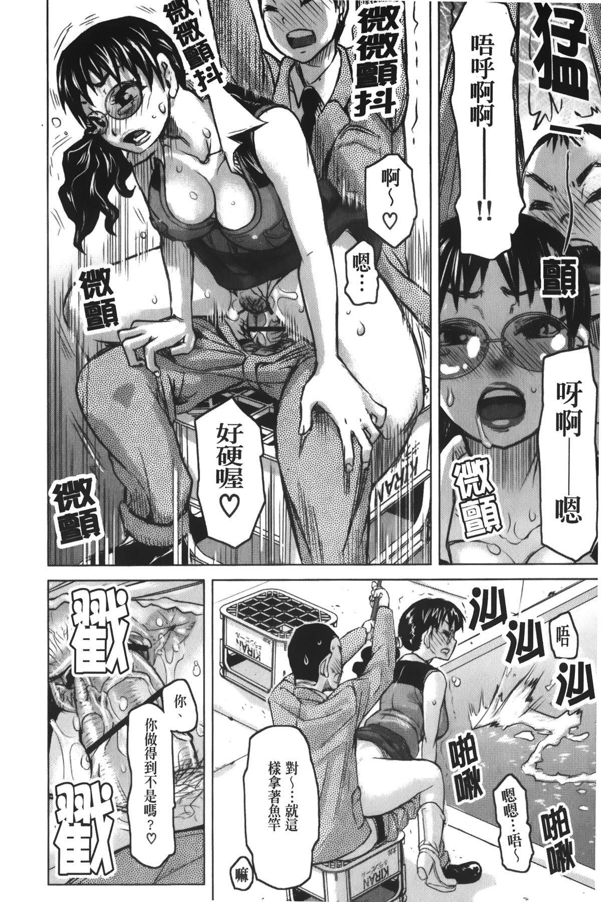 Chijo no Ana   痴女的淫穴 181