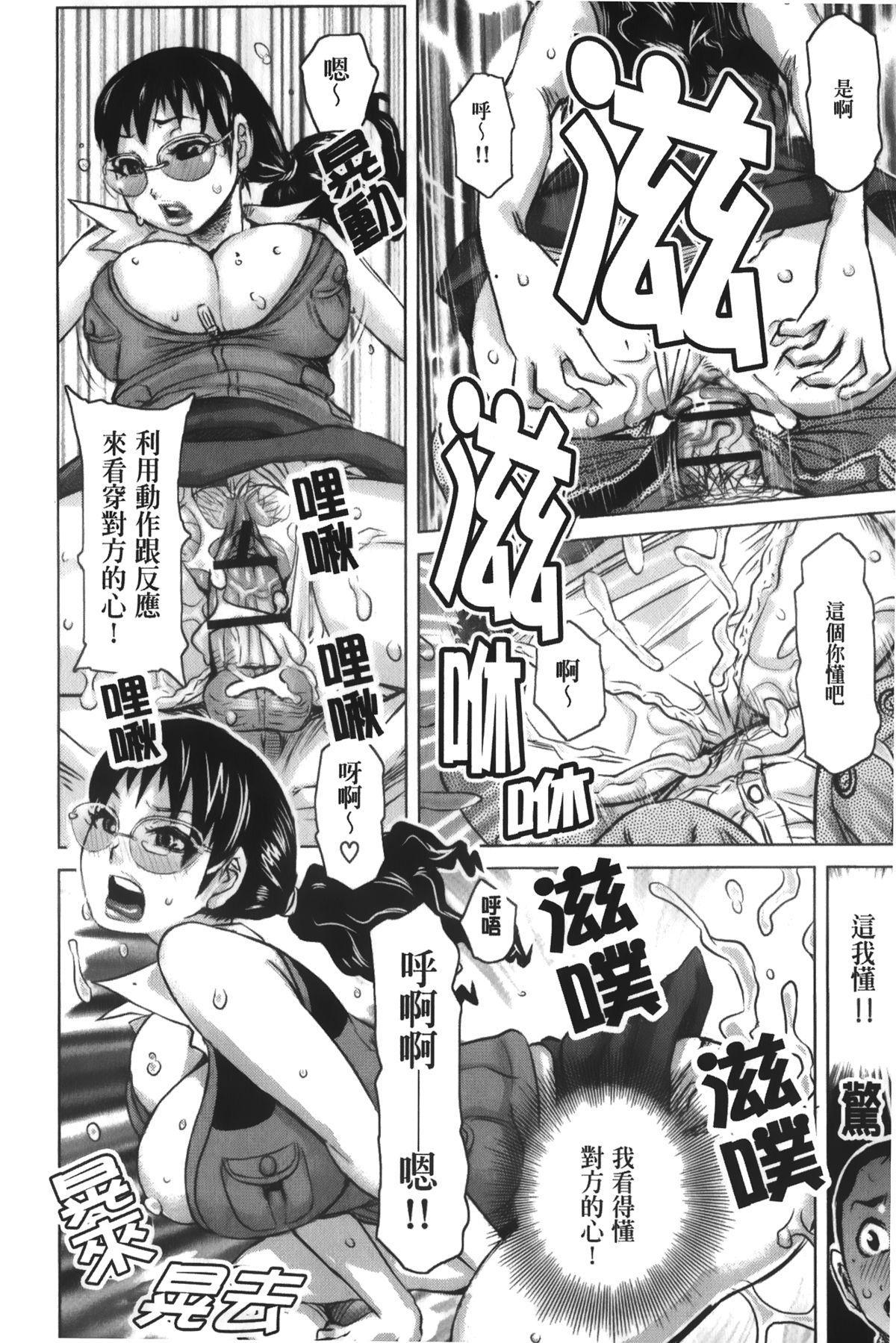 Chijo no Ana   痴女的淫穴 183