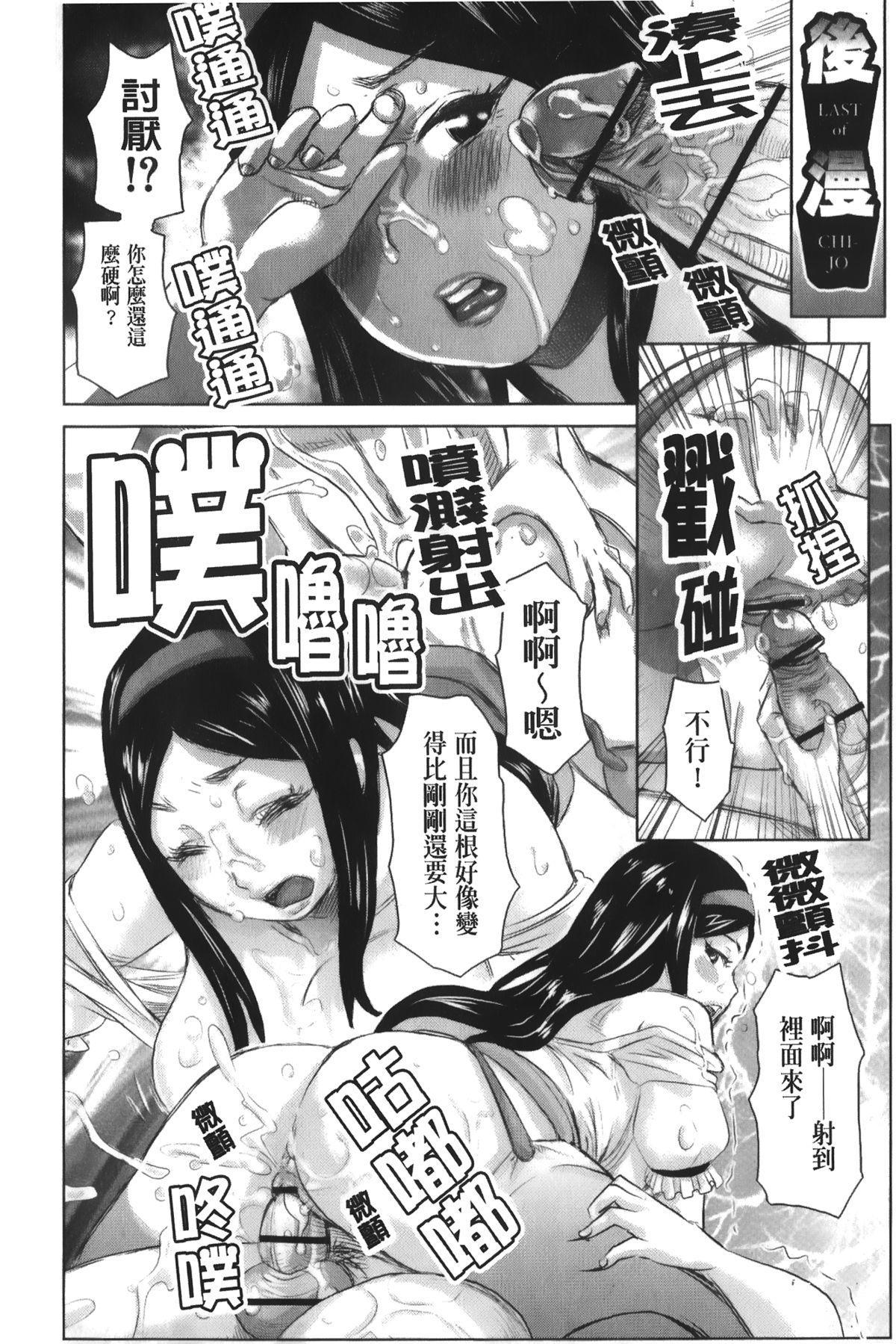 Chijo no Ana   痴女的淫穴 193