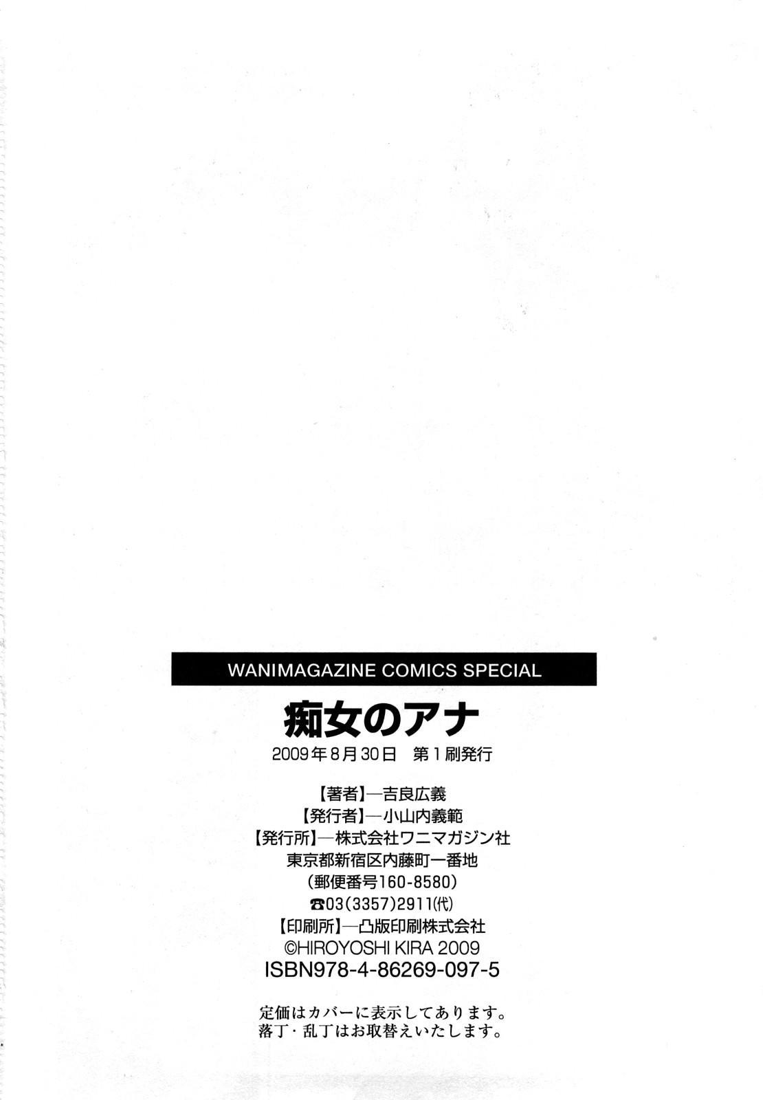 Chijo no Ana   痴女的淫穴 195