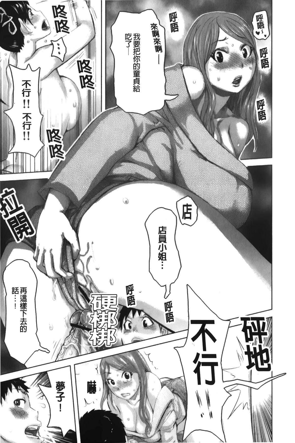 Chijo no Ana   痴女的淫穴 21
