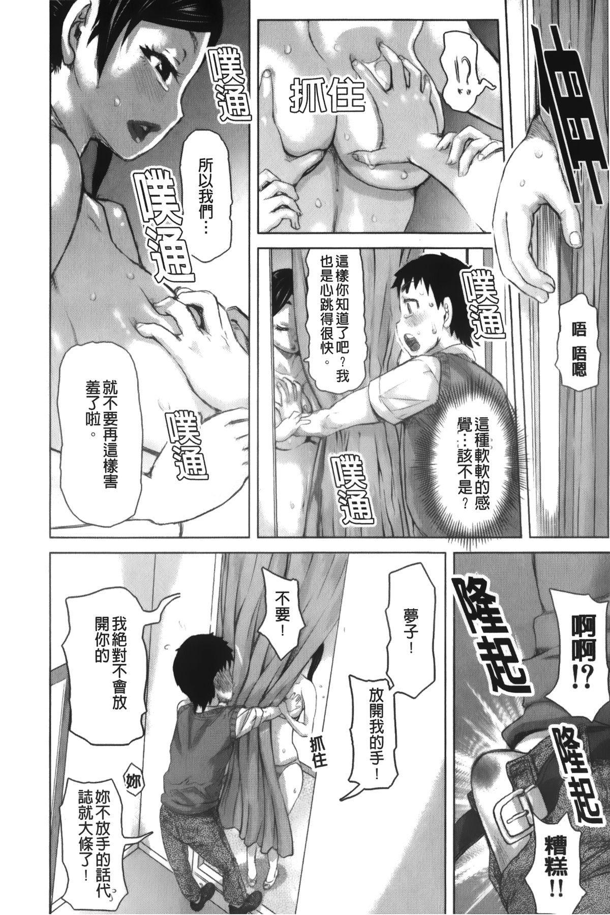 Chijo no Ana   痴女的淫穴 24