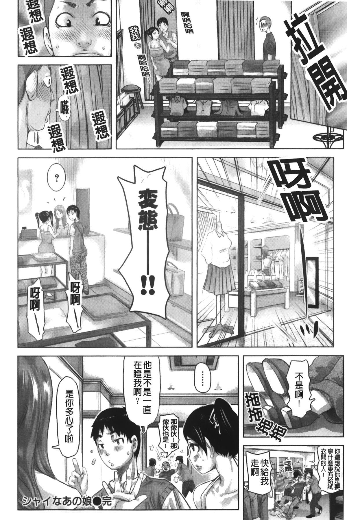 Chijo no Ana   痴女的淫穴 32