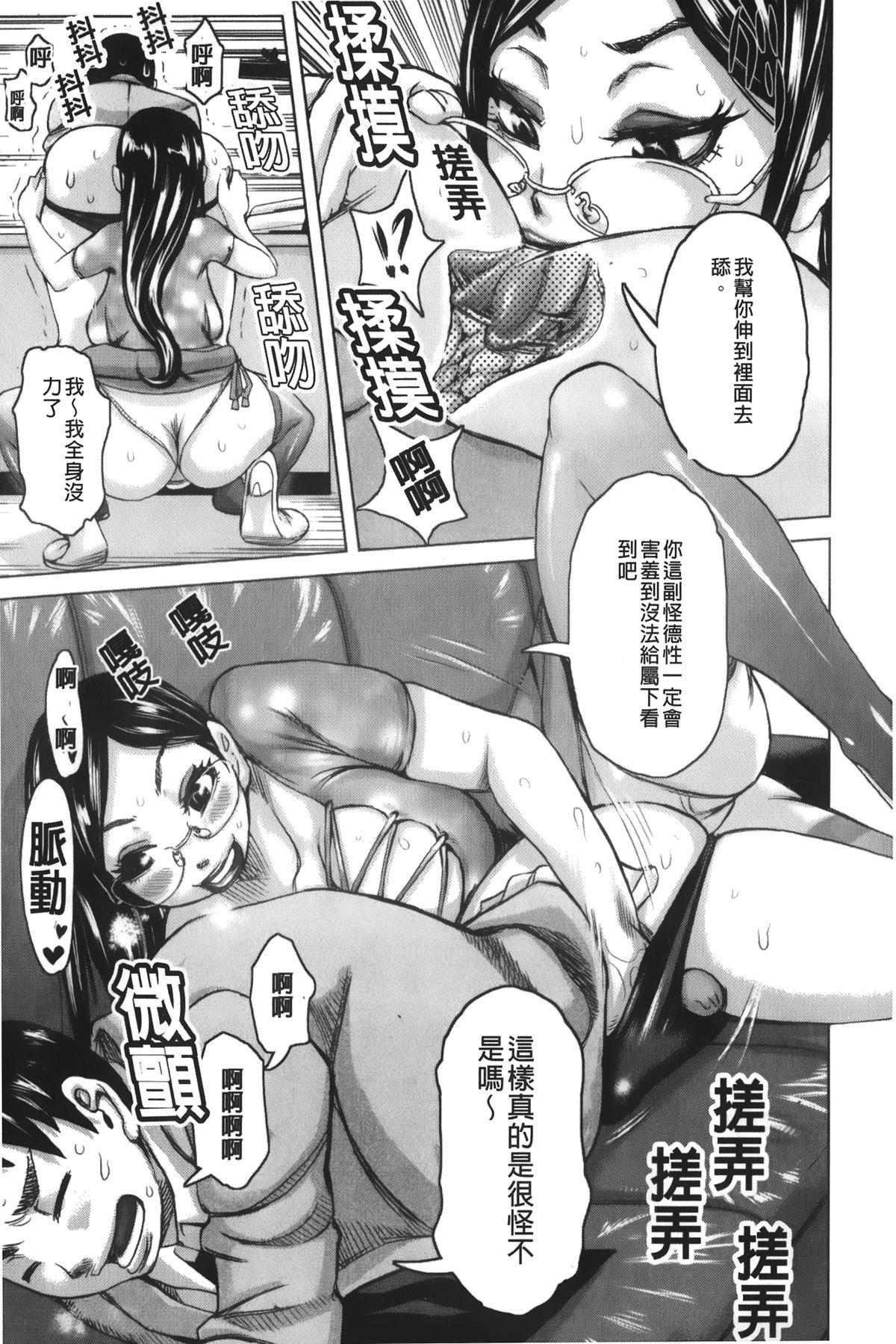 Chijo no Ana   痴女的淫穴 39
