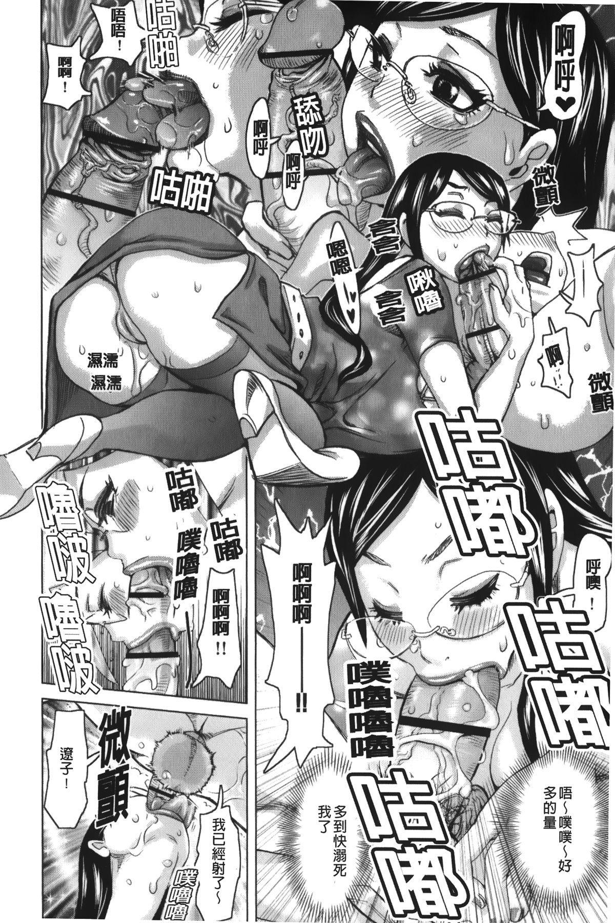 Chijo no Ana   痴女的淫穴 42