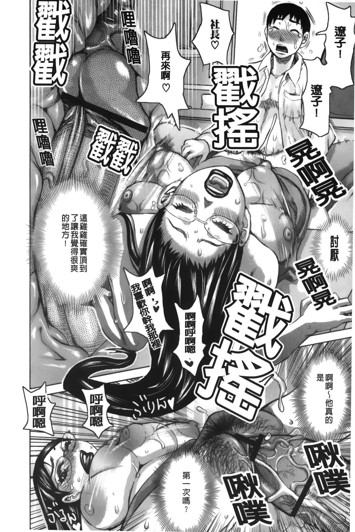 Chijo no Ana   痴女的淫穴 48
