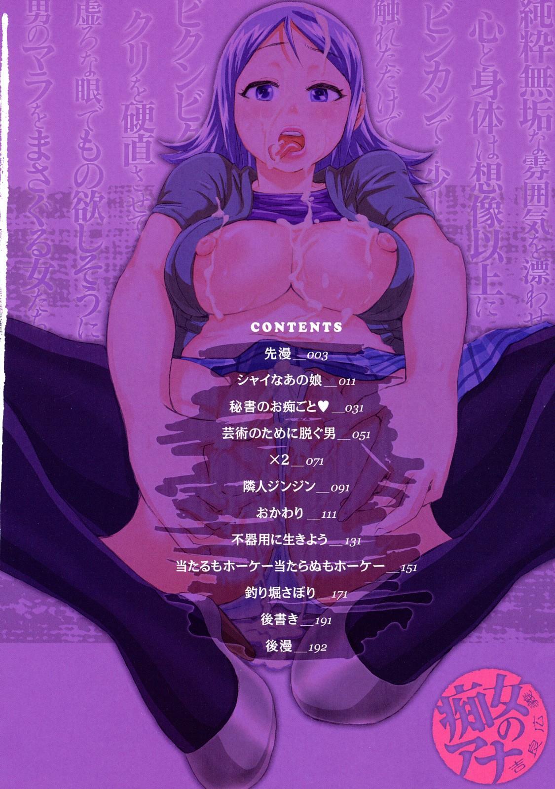 Chijo no Ana   痴女的淫穴 4