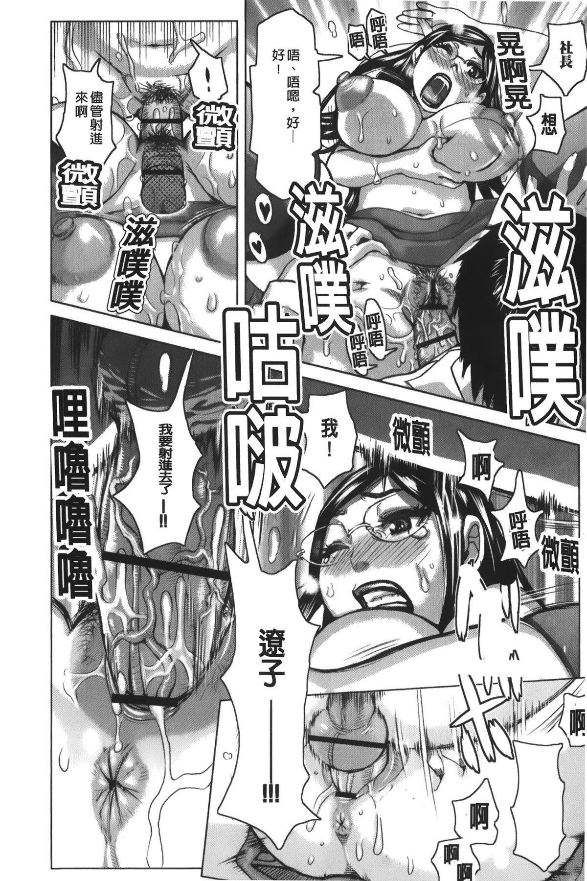 Chijo no Ana   痴女的淫穴 50