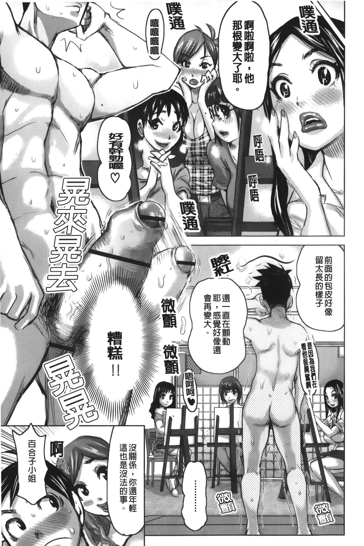 Chijo no Ana   痴女的淫穴 55