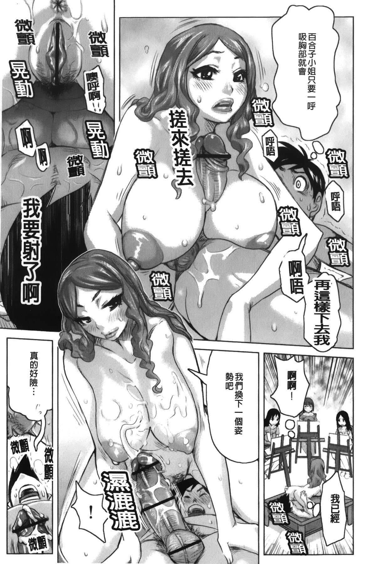 Chijo no Ana   痴女的淫穴 61