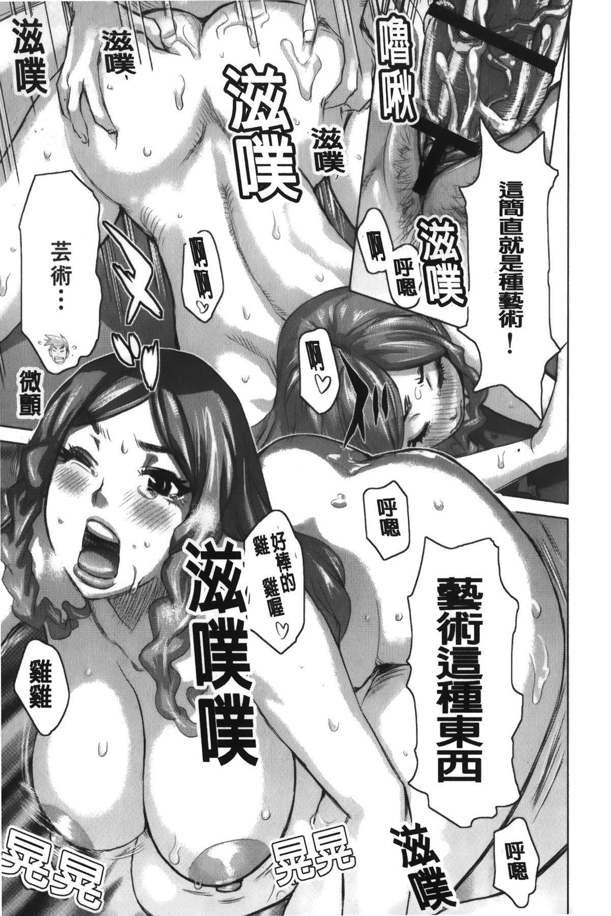 Chijo no Ana   痴女的淫穴 69