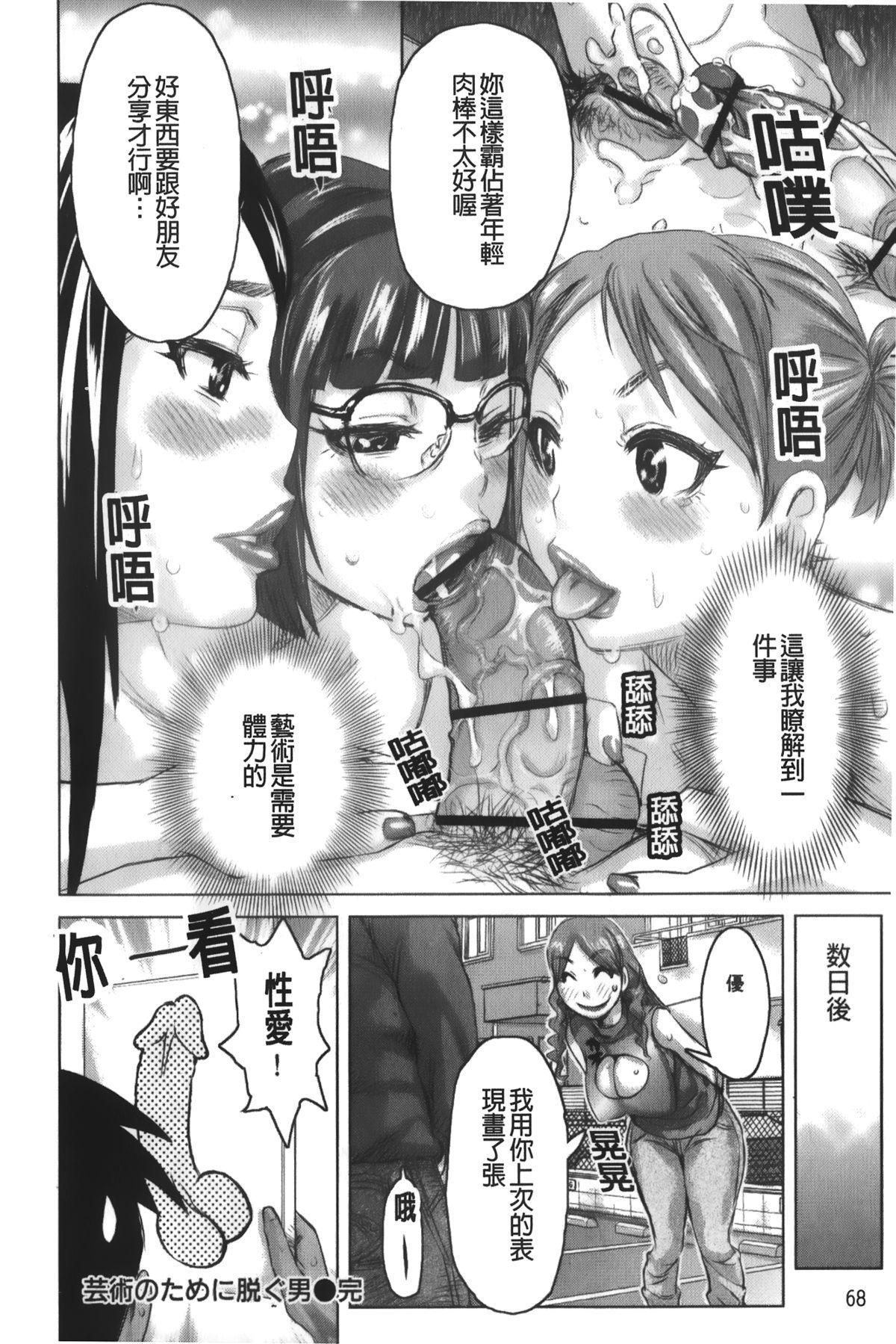 Chijo no Ana   痴女的淫穴 71