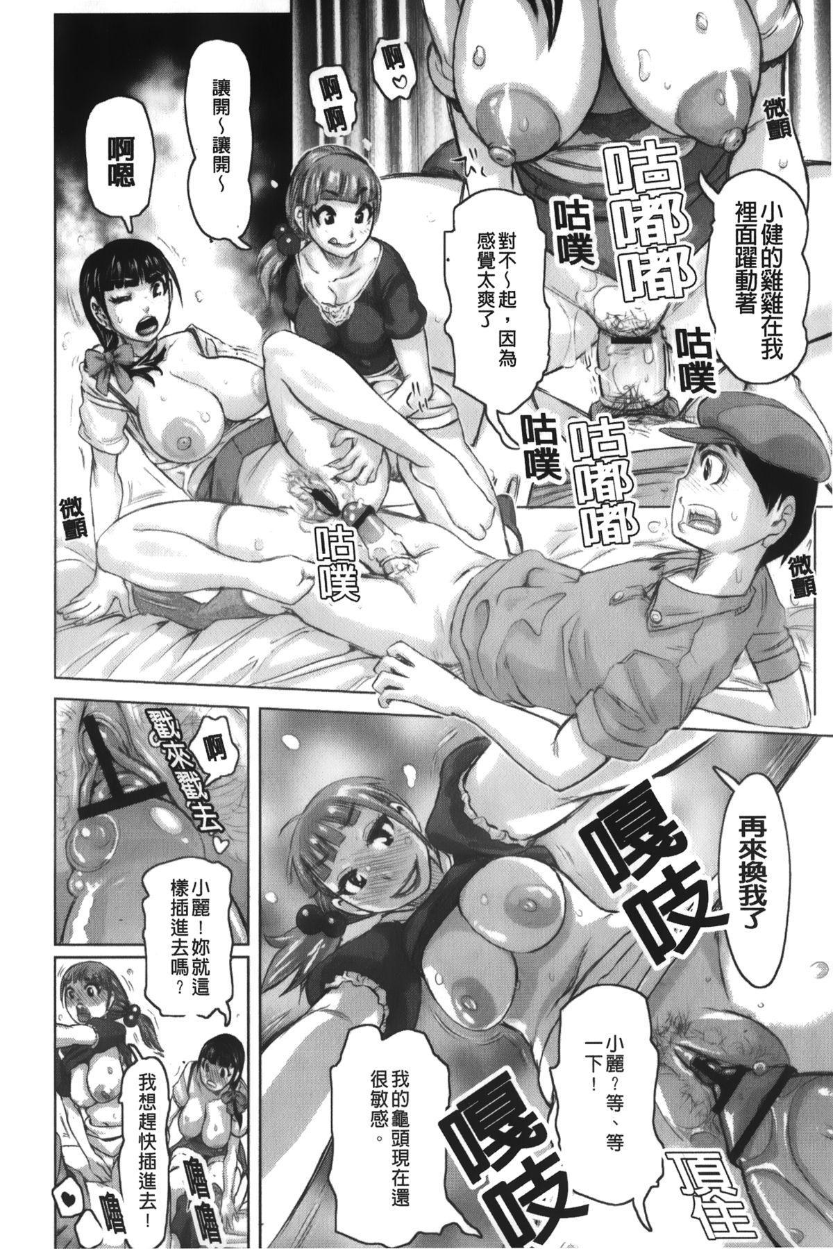 Chijo no Ana   痴女的淫穴 87