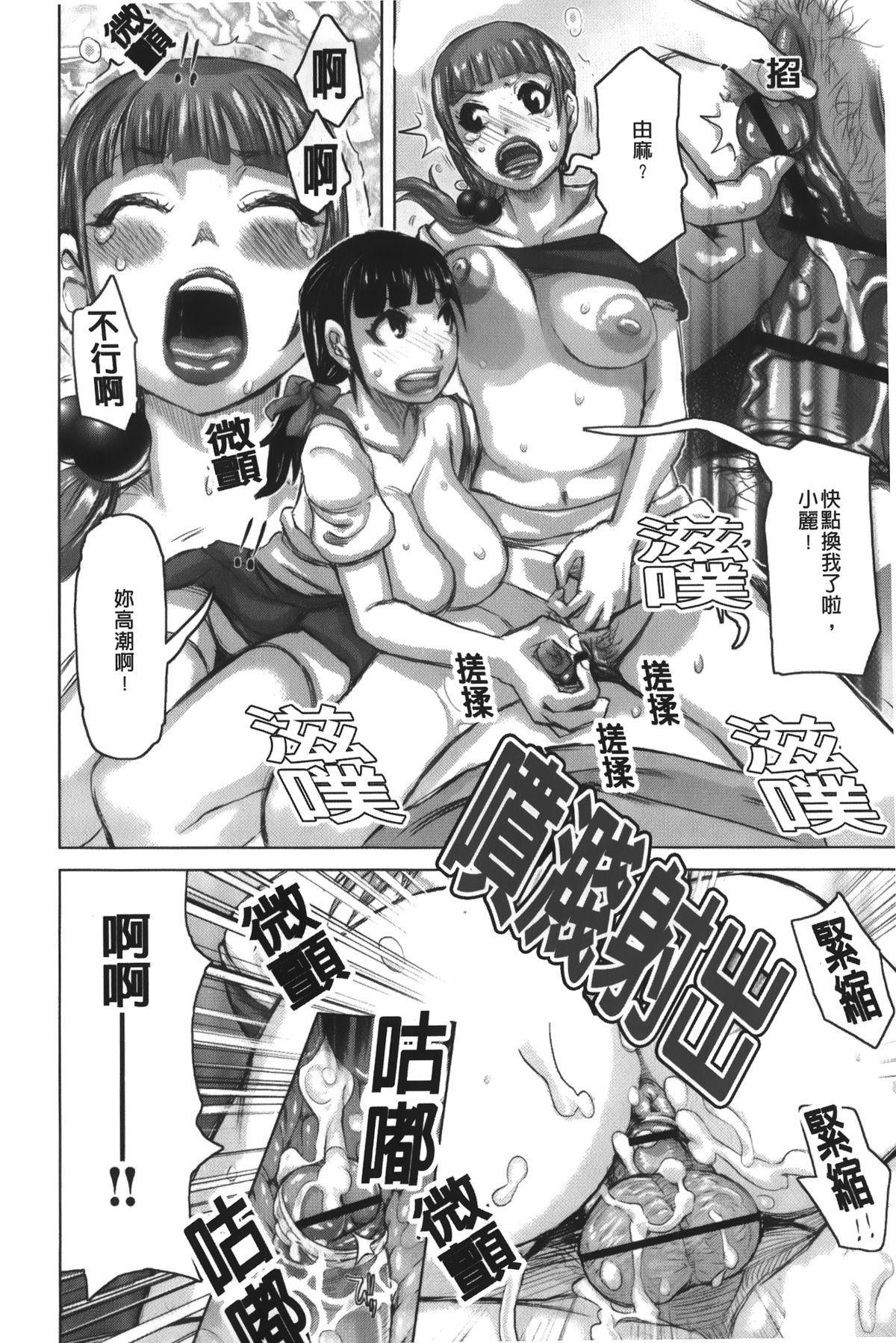 Chijo no Ana   痴女的淫穴 89