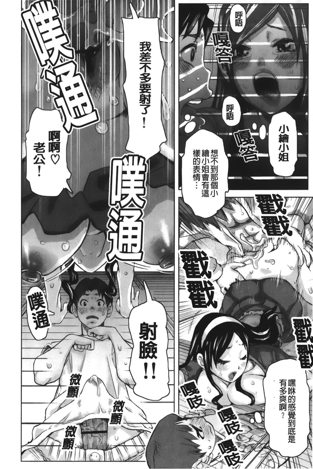 Chijo no Ana   痴女的淫穴 93