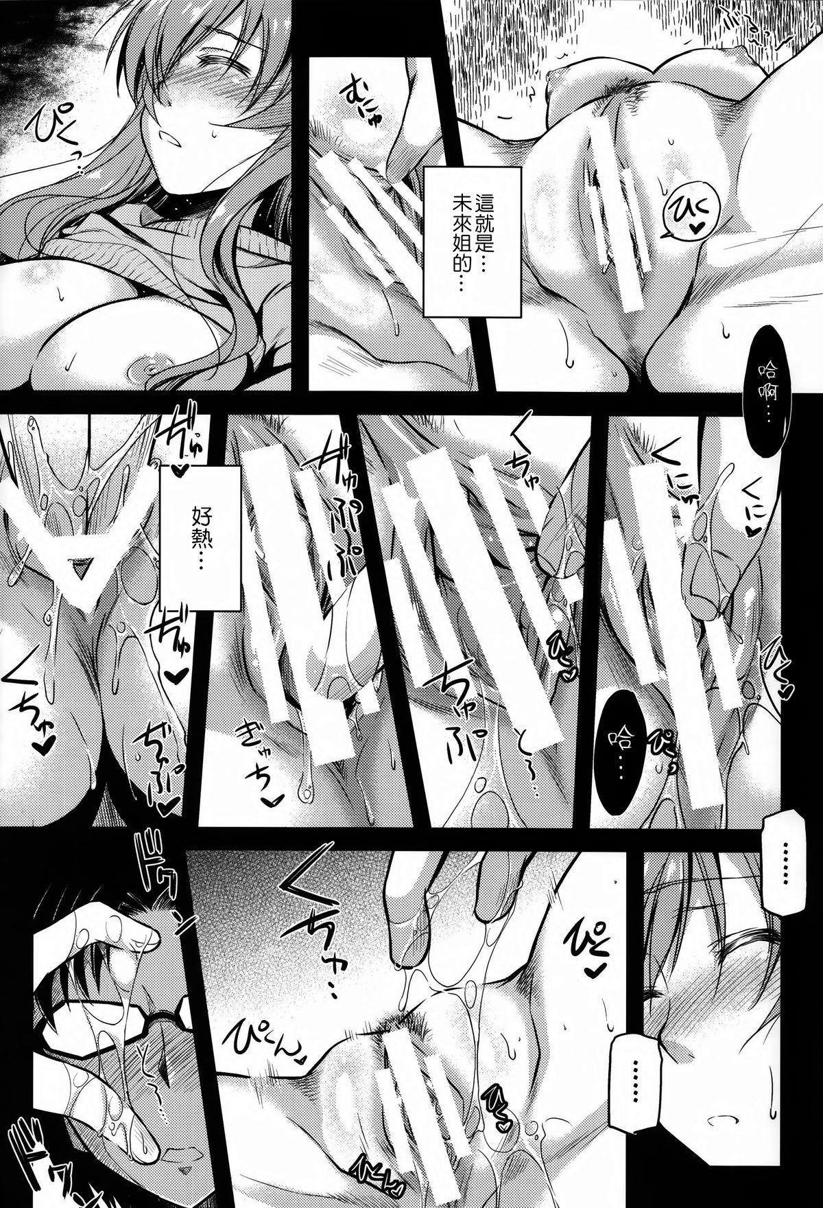Kimi to no Yume 21