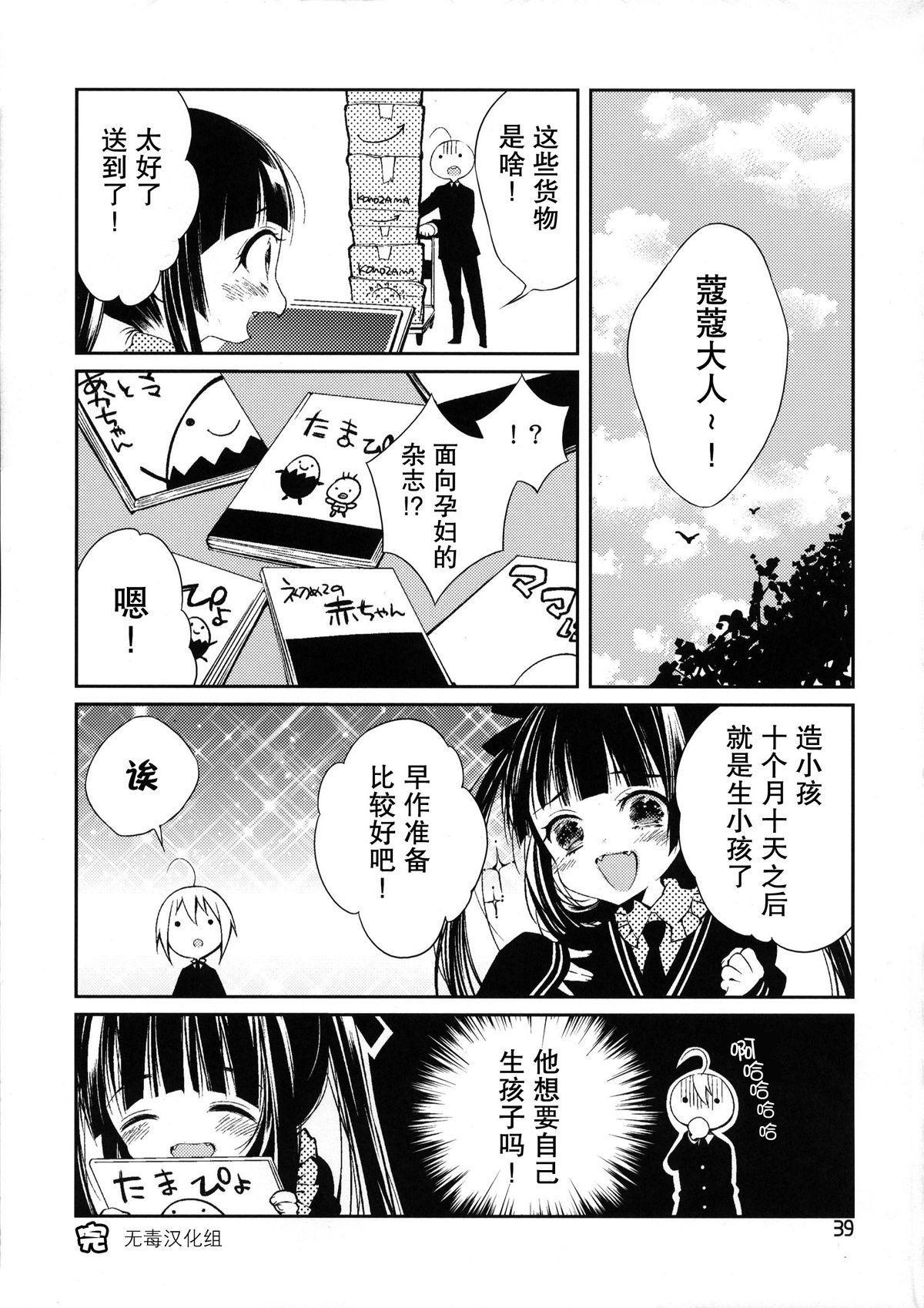 Goshujinsama to Hatsu Ecchi 9