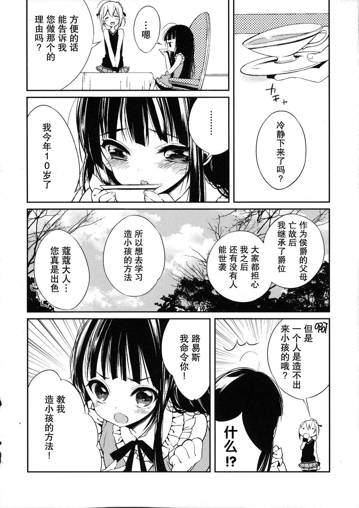 Goshujinsama to Hatsu Ecchi 2