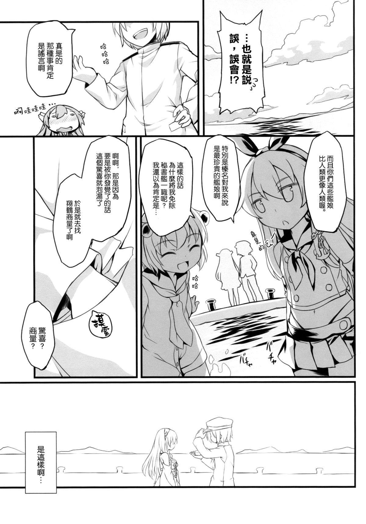 Watashi no Teitoku 20