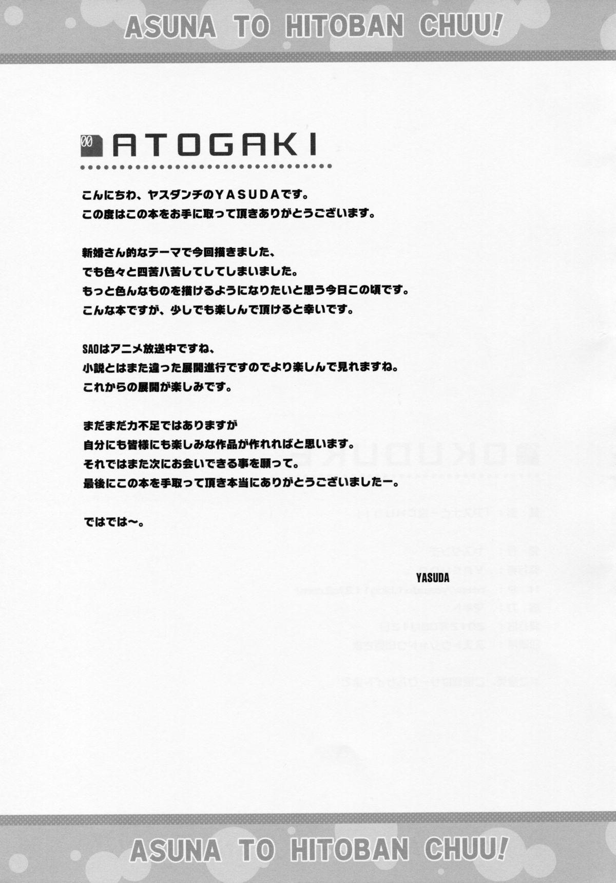 Asuna to Hitoban Chuu! 23