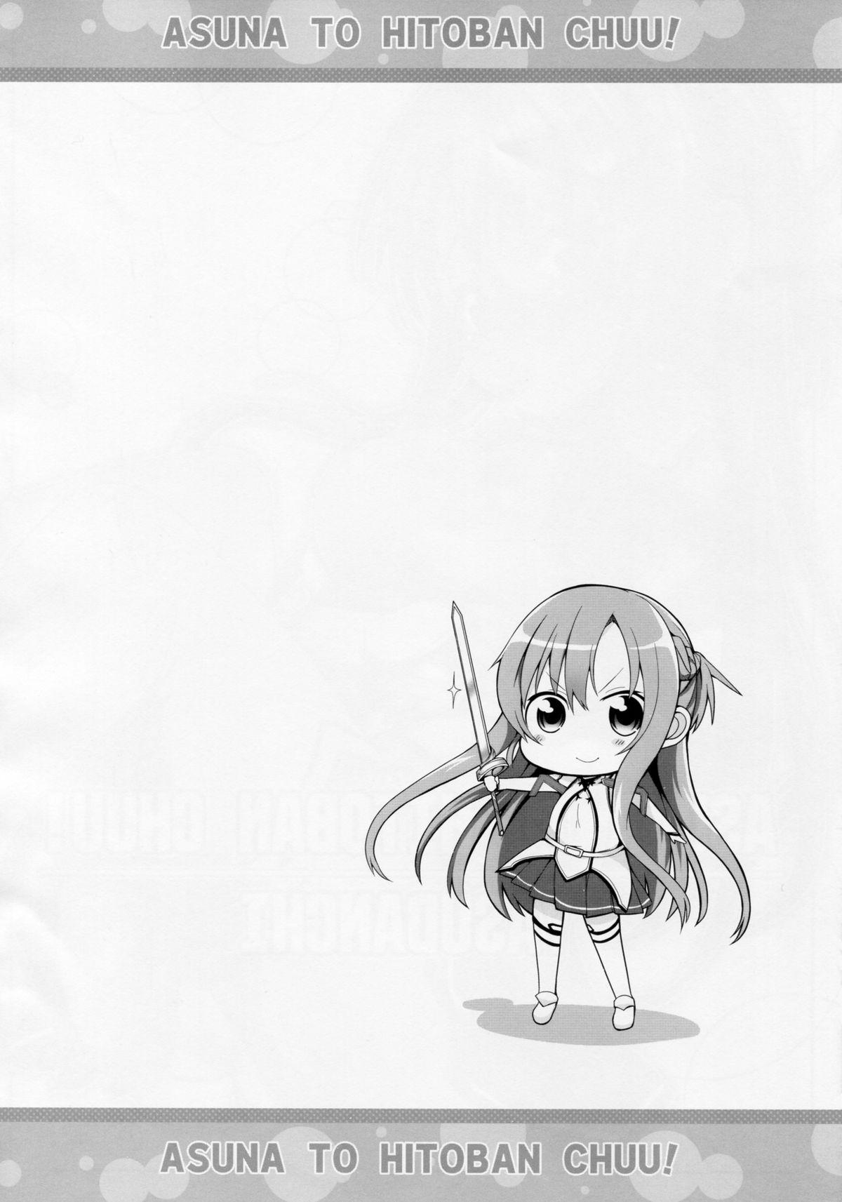 Asuna to Hitoban Chuu! 2