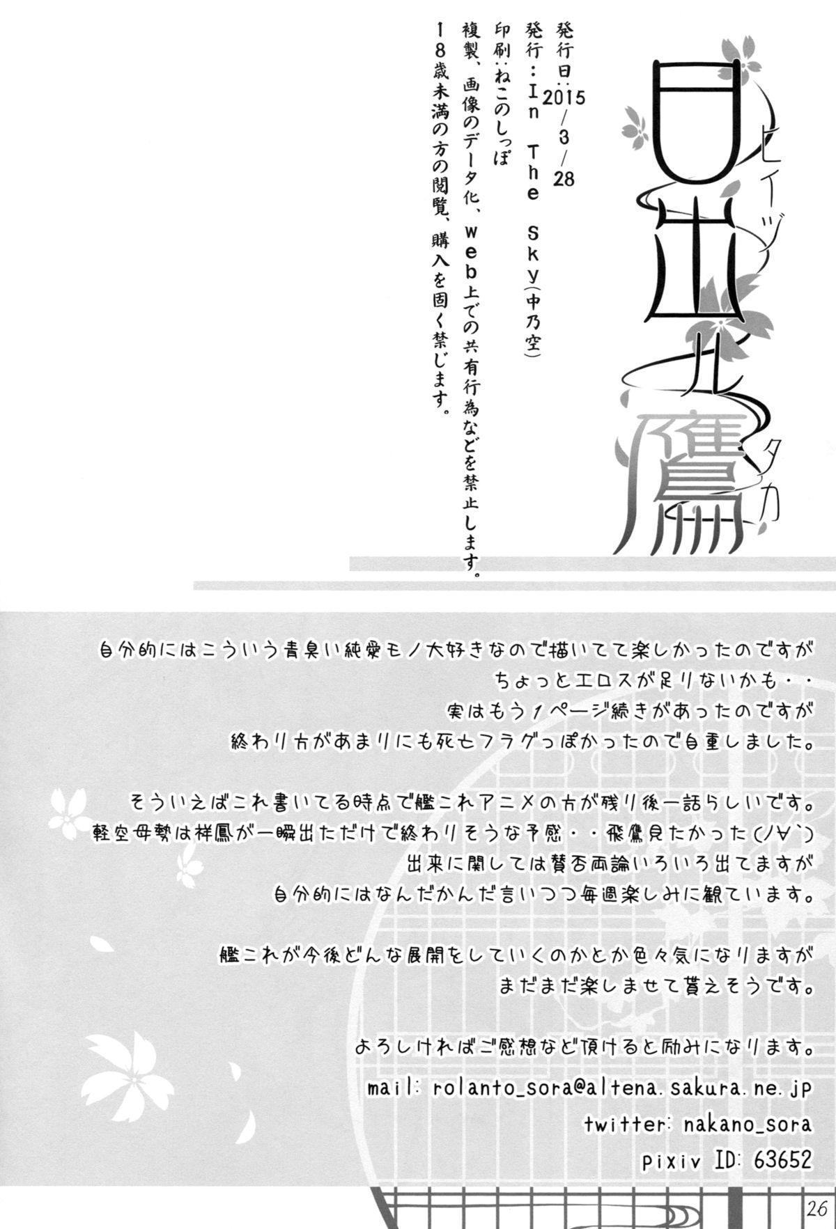Hiizuru Taka 24