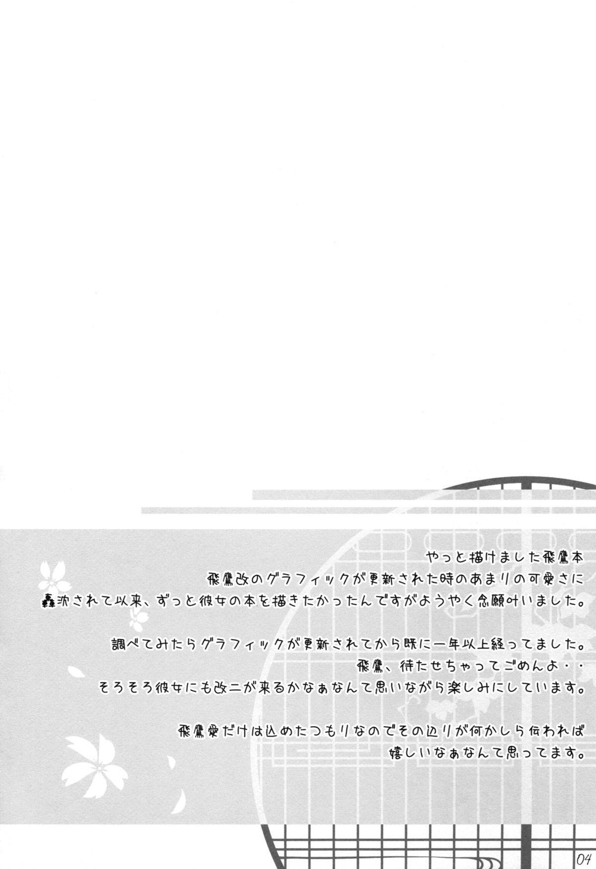 Hiizuru Taka 2