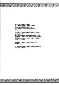 Teitoku wa Watashi ga Iyashimasu 3
