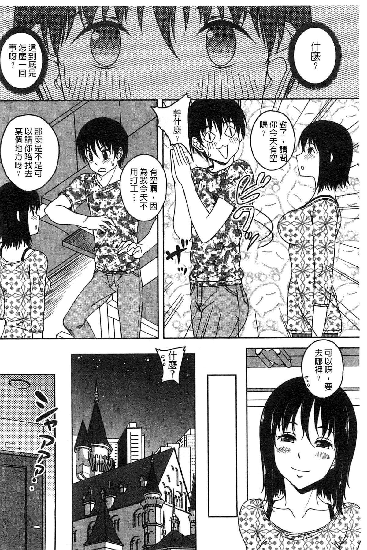 Hajimete nan dakara - First sexual experience 118