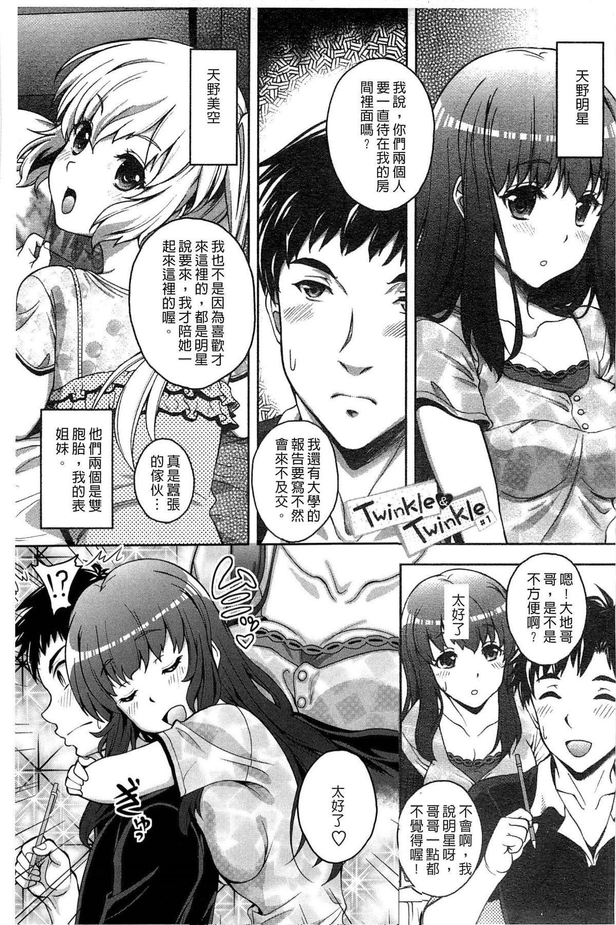 Hajimete nan dakara - First sexual experience 131