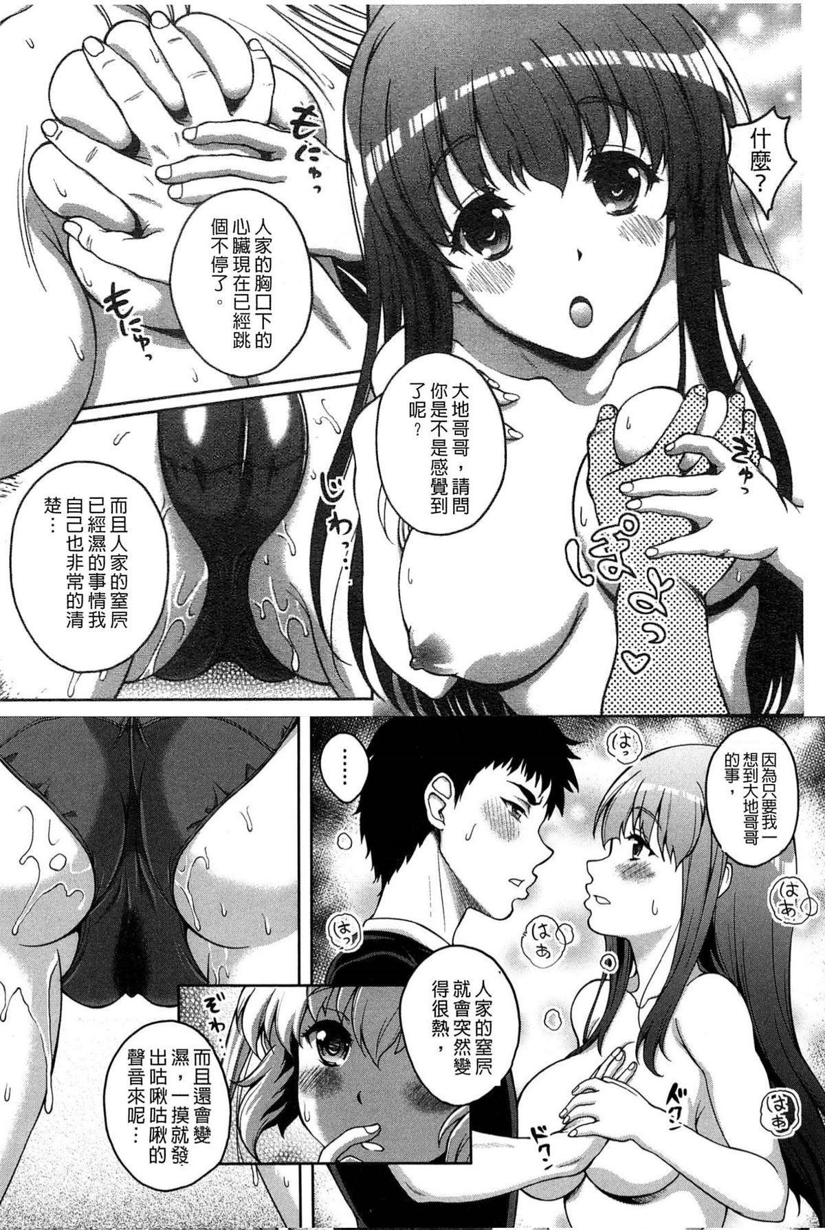 Hajimete nan dakara - First sexual experience 134